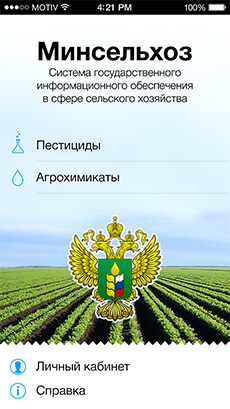 Agriculture Ministry